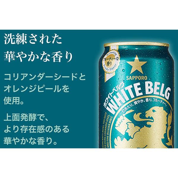 ホワイトベルグ 500ml 6缶