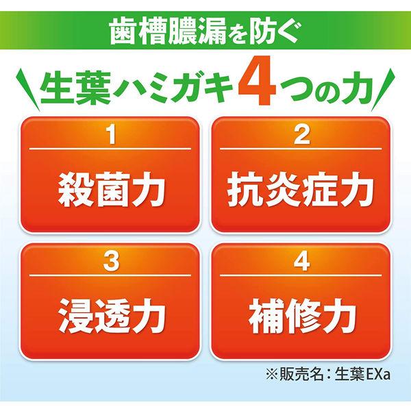 生葉EX ハーブミント