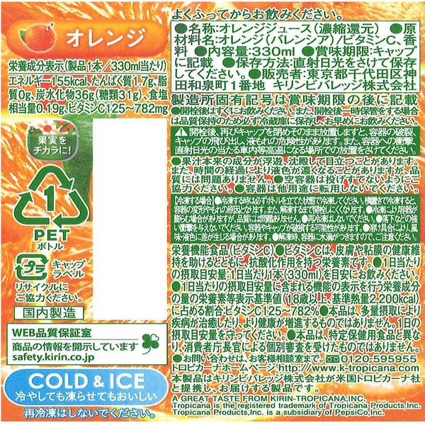 トロピカーナ100%オレンジ 330ml