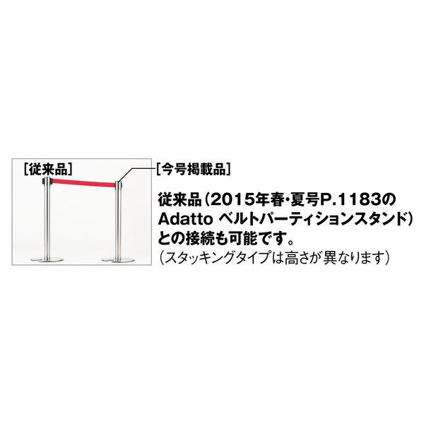 Adatto 自動ロック機能付きべルトポールパーティション スタッキング グリーン 1セット(4台(3梱包))