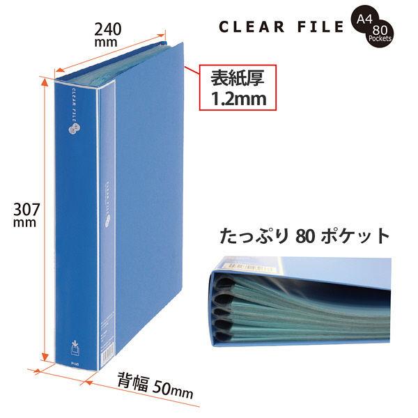 プラス クリアーファイル80P A4S FC-108EN (直送品)