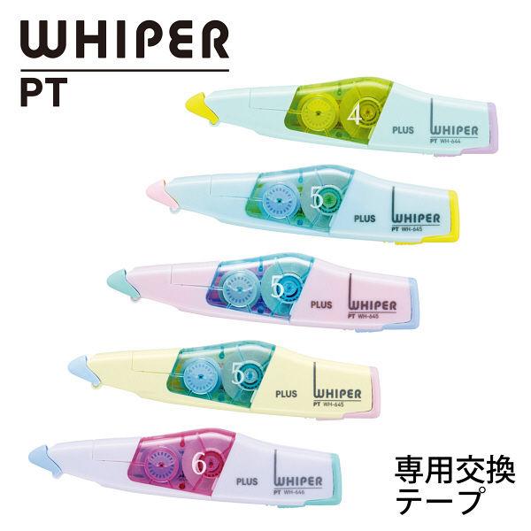 プラス 修正テープ ホワイパーPT 交換テープ 4mm幅 WH-644R 48760(直送品)