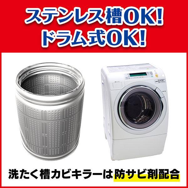 ジョンソン 洗濯槽カビキラー 2個パック