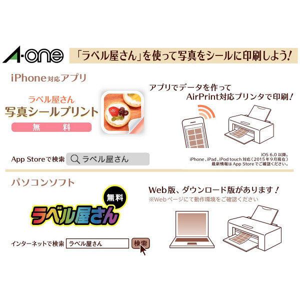 写真シール手帳用 Icon 白
