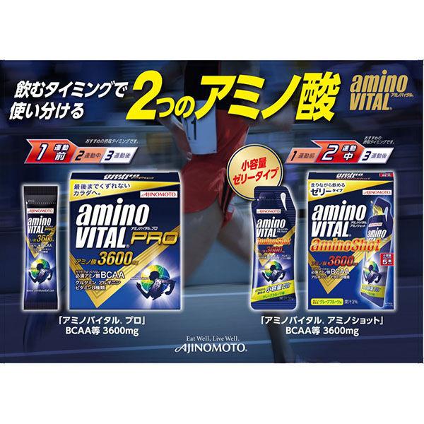 アミノバイタルプロ 1箱(120本入)
