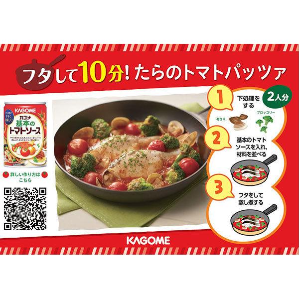 カゴメ 基本のトマトソース 12個
