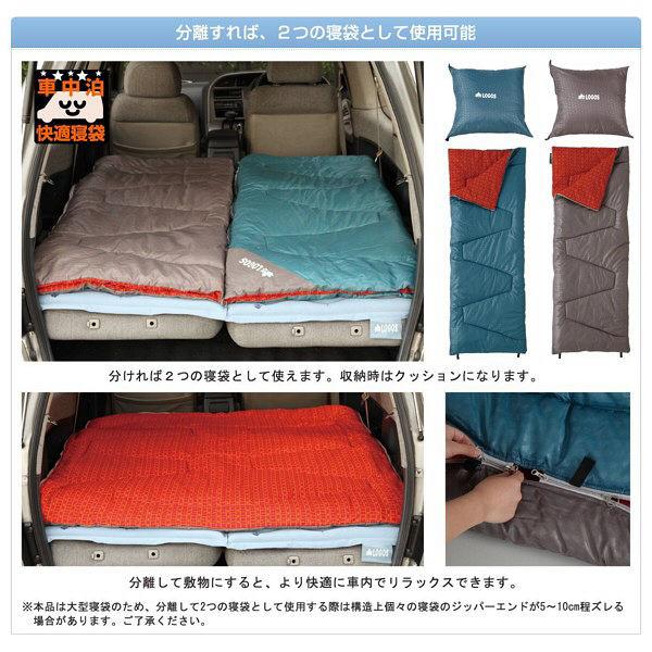 ロゴスミニバンぴったり寝袋・-2(冬用)