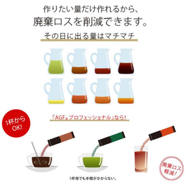 AGFプロフェッショナル 珈琲 50本