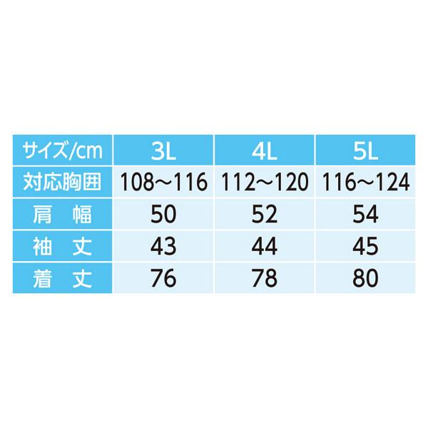 紳士7分袖大寸ホックシャツ ホワイト 5L 38129-14 (取寄品)