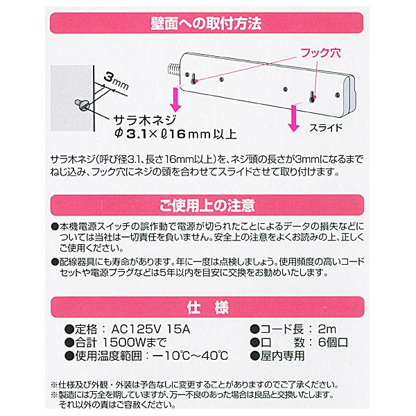 LEDランプスイッチ付タップ 6個口2m