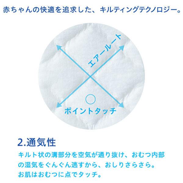 ネピア Whito(ホワイト) おむつ テープ 新生児 3時間タイプ 1パック(74枚入) 王子ネピア