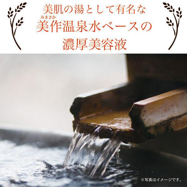 美肌職人 日本酒マスク 7枚