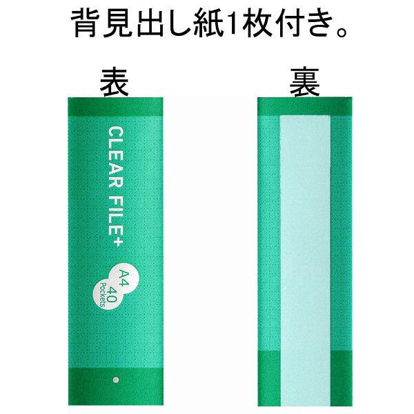 スーパーエコノミークリアーファイル+ 固定式40ポケット 30冊  グリーン プラス
