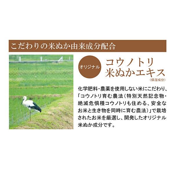 リアル 純米薬用美白 化粧水 130mL