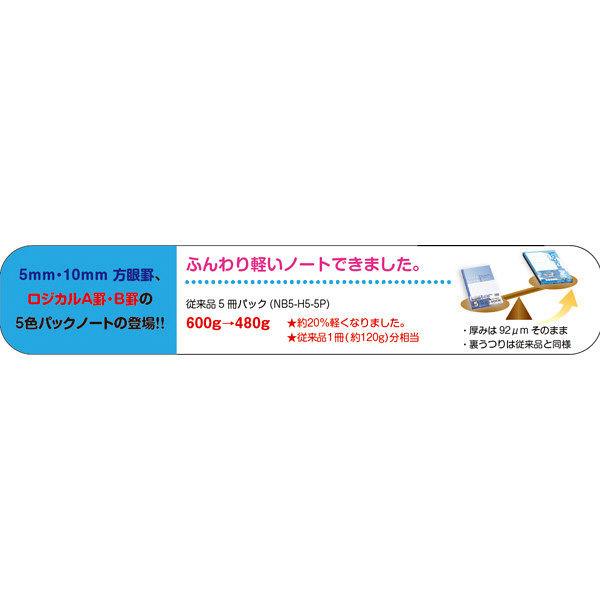 ロジカル・エアーノートA罫(B5) 5冊