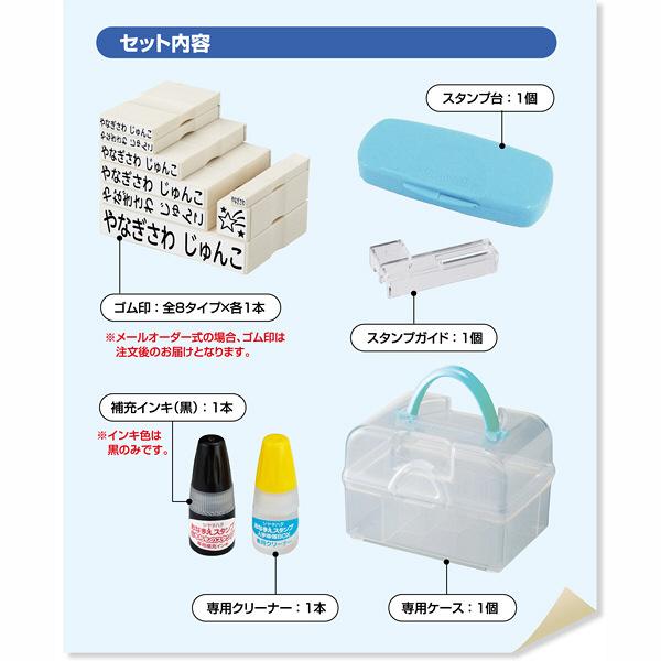 シヤチハタ お名前スタンプ入学準備BOX