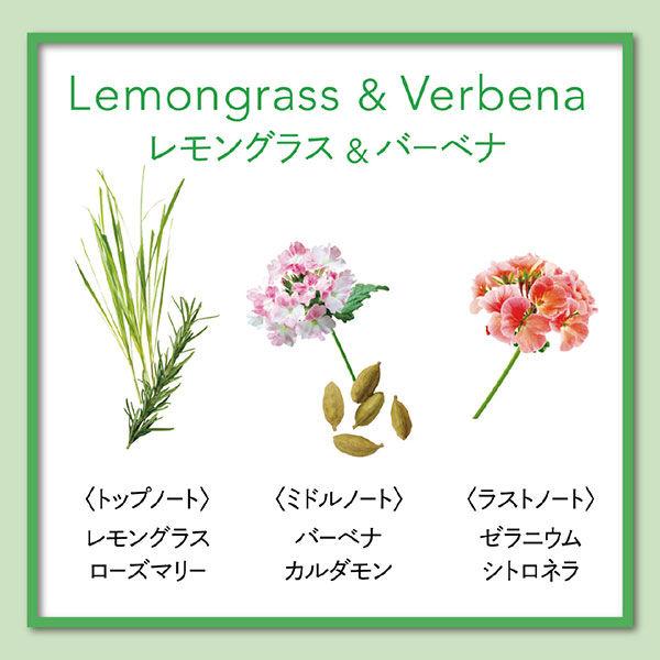 ボタニカル詰替 レモングラス&バーベナ