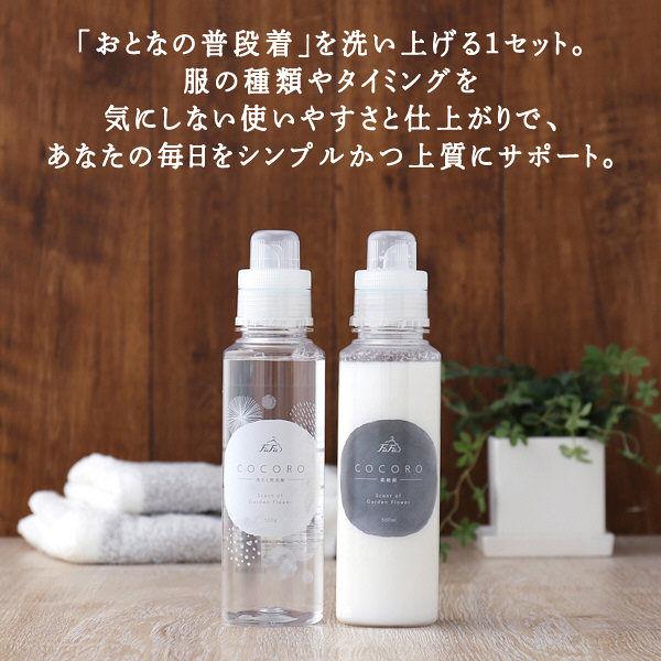 ファーファ ココロ 衣料用洗剤&柔軟剤