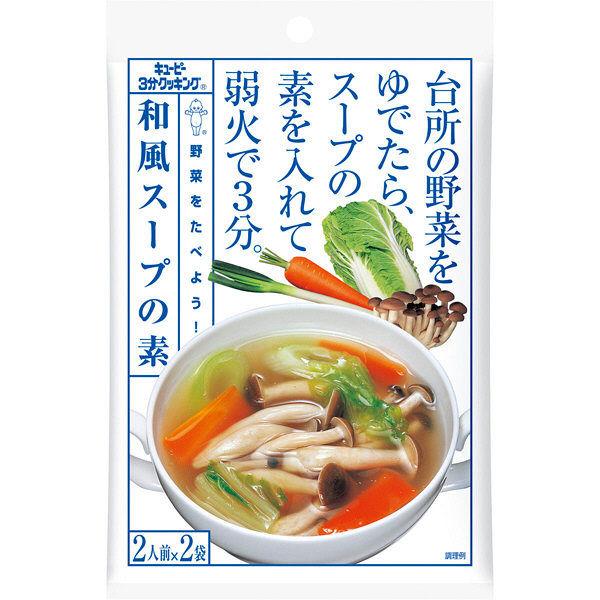 野菜がおいしく食べられるセット