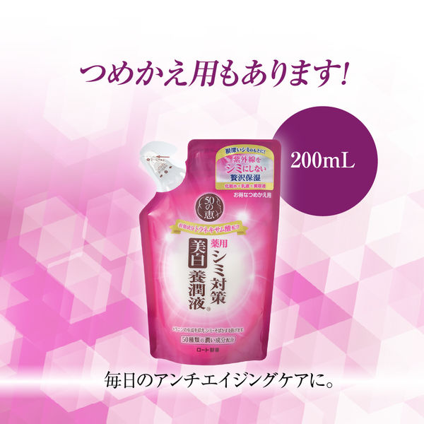 50の恵  シミ対策美白養潤液