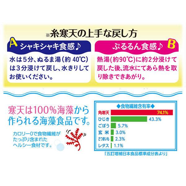 天草100% カット糸寒天 100g