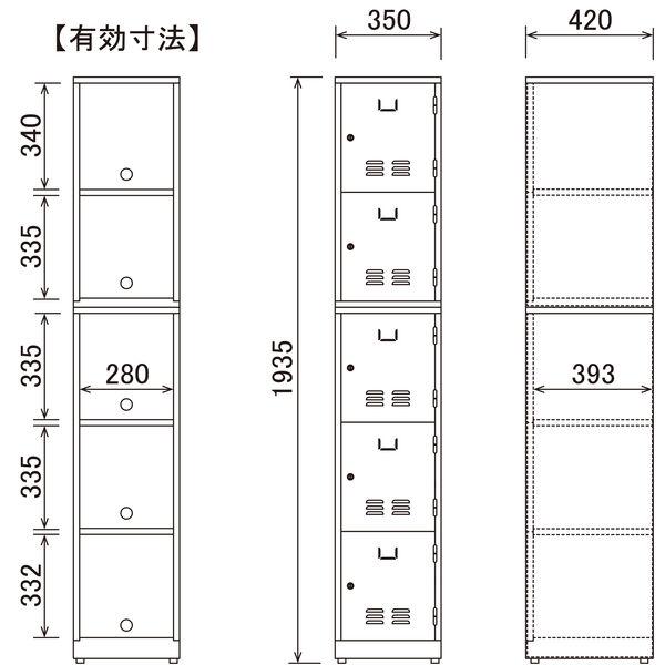 アスプルンド ESストレージ 5段ロッカー 幅350×奥行420×高さ1935mm 1台(2梱包)