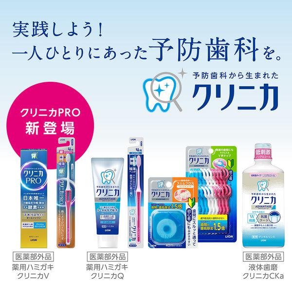 クリニカアドバンテージ洗口液低刺激