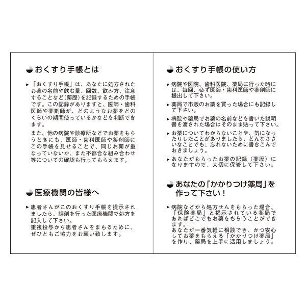 廣済堂 パステルカラーお薬手帳16P 1袋(100冊入り)