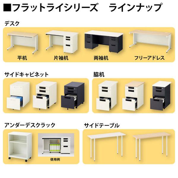 プラス 平机(引出し付)1400×600