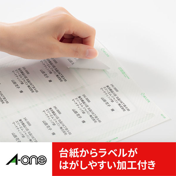 エーワン ラベルシール 表示・宛名ラベル プリンタ兼用 マット紙 白 A4 10面 1袋(22シート入) 72210