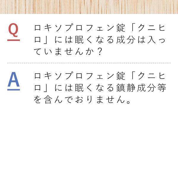 ロキソプロフェン錠クニヒロ 12錠×3箱