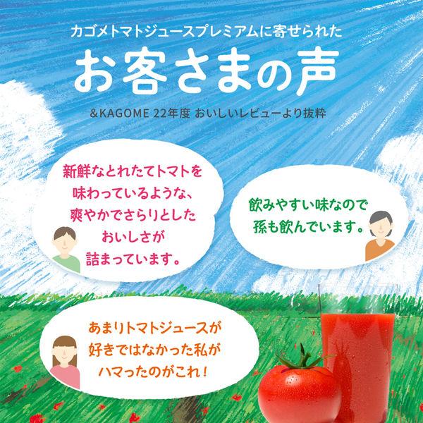 トマトジュースプレミアム食塩無添加