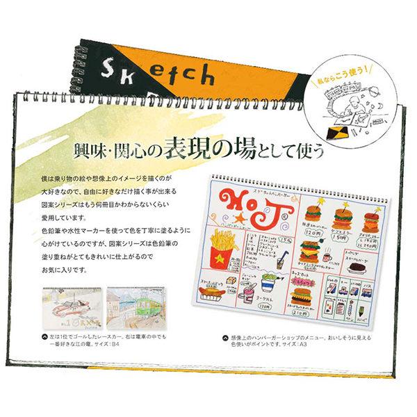 マルマン スケッチブック B4 並口 S120 10冊