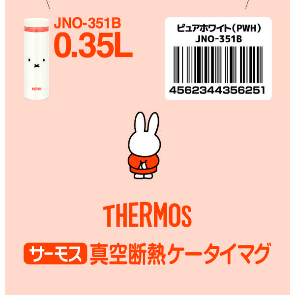 サーモス 真空断熱ケータイマグ0.35L