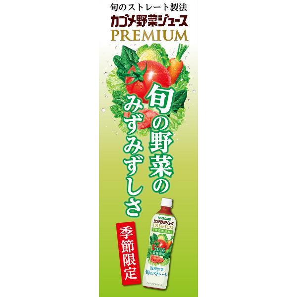 野菜 プレミアム食塩無添加  5+1本