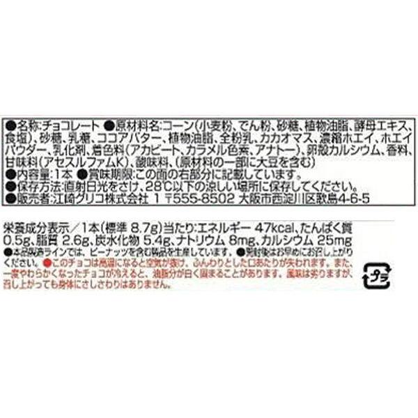 江崎グリコ カプリコミニ 2箱;20個入