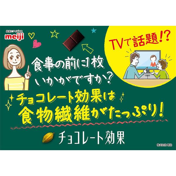 【経路限定】チョコレート効果カカオ72%