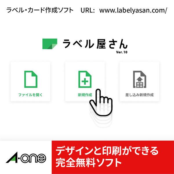 エーワン パソコン&ワープロラベルシール 表示・宛名ラベル プリンタ兼用 マット紙 白 A4 10面 1袋(100シート入) 28174