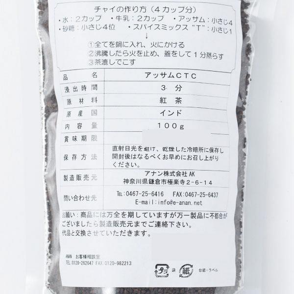 【紙袋付】チャイとアッサムティーのギフト