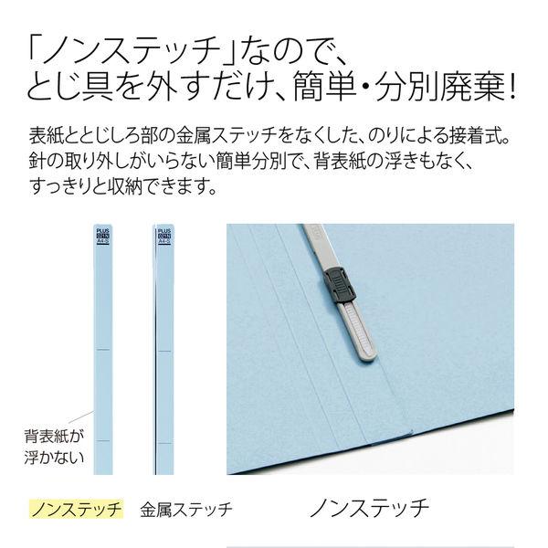 フラットファイルA4 ロイヤルブルー3冊