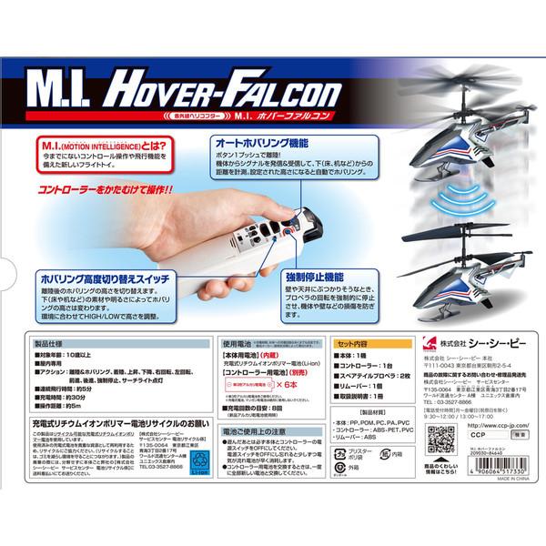 赤外線ヘリコプターMIホバーファルコン