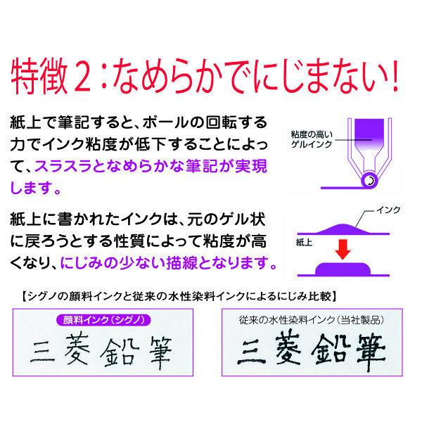 三菱鉛筆(uni) ゲルインクボールペン替芯 シグノ 太字1.0mm UMR-10 黒 10本