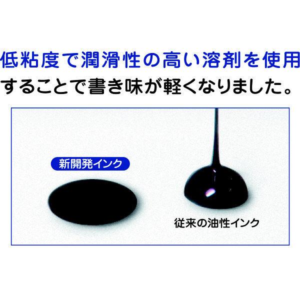 ジェットストリーム多色用替芯0.7黒5本