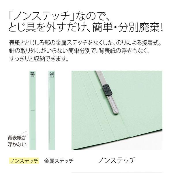 プラス フラットファイル樹脂製とじ具 A3ヨコ ブルー No.002N 10冊