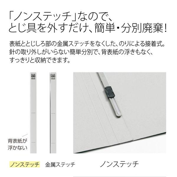 プラス フラットファイル樹脂製とじ具 A3ヨコ グレー No.002N 10冊