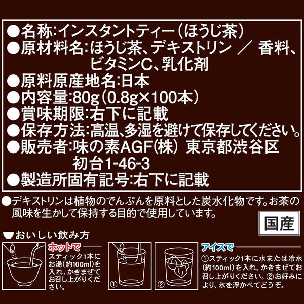 AGF 新茶人 ほうじ茶 1セット