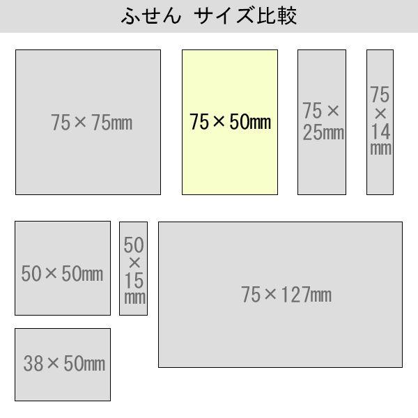 ふせん 75×50mm イエロー 10冊