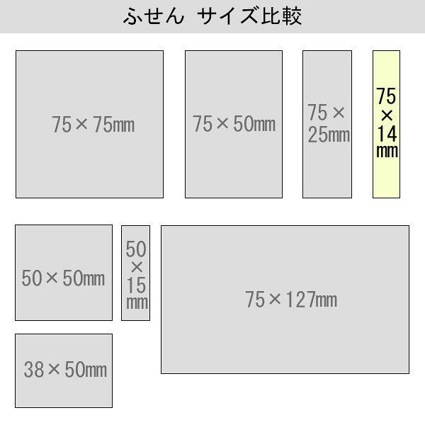 ふせん 75×14mm 色帯4色 20冊