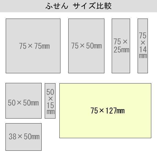 ふせん 75×127mm イエロー 5冊