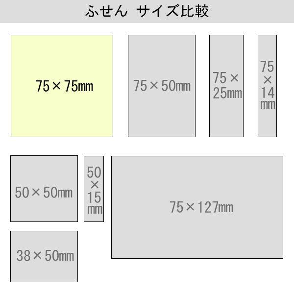 ふせん 75×75mm イエロー 10冊